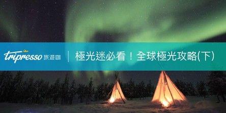 【全球極光攻略】除了冰島、芬蘭,這些地方的極光也超漂亮!(下)