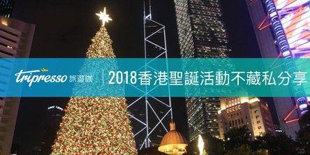 2018香港聖誕節|香港五大聖誕市集、聖誕活動不藏私分享