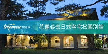 花蓮景點住宿精選|愜意文藝的日式老宅建築:松園別館