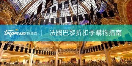 2019巴黎購物指南|年度必衝盛典!法國巴黎折扣季,百貨、outlet教你逛