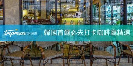 韓國咖啡廳推薦|韓國首爾近期必去的girl's打卡咖啡廳精選特輯