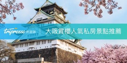 大阪賞櫻景點推薦手冊|人氣景點、私房景點告訴你,跟著走準沒錯!