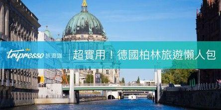 德國自由行|超實用德國柏林旅遊懶人包,德國景點、行前準備難不倒你!