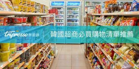 韓國超商必買購物清單精選,零食、熟食、飲料推薦,好吃到不要不要!