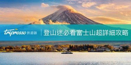 富士山攻略|超詳細富士山交通、登山路線、裝備、景點總整理!