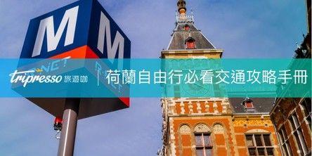 荷蘭交通攻略|荷蘭自由行不用怕!阿姆斯特丹、鹿特丹交通攻略懶人包