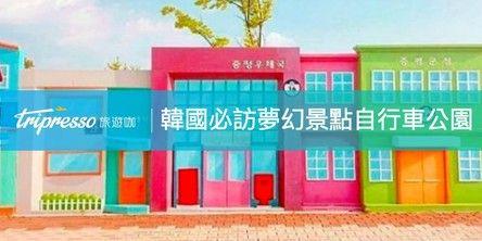 【韓國景點】忠清北道必訪夢幻景點「自行車公園」,一起找回童年吧!