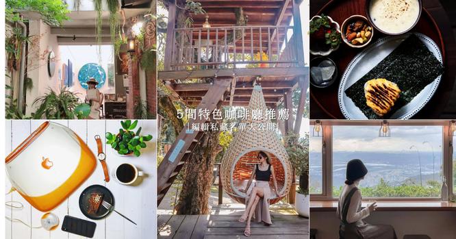 玩咖專欄_大台北 5 間特色私藏咖啡廳!顛覆你對咖啡廳的想像:化身為美術館、收藏館、選物店的質感咖啡廳