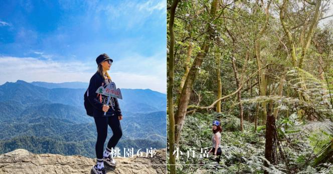 玩咖專欄_全台「小百岳」|桃園特輯:一覽桃園與新北的亮麗風光,到賞鳥與避暑勝地親近自然