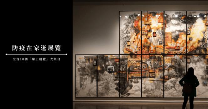 玩咖專欄_防疫在家逛展覽|全台10個「線上展覽」大集合:古文物、書畫、設計、攝影,各式免費展覽逛不完
