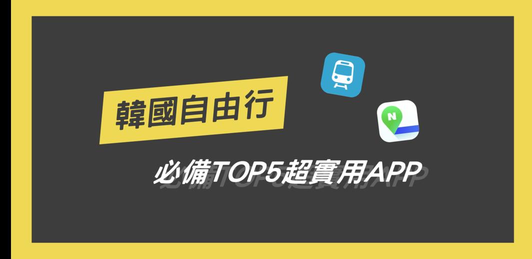 玩咖專欄_韓國自由行|TOP5韓國旅遊必備超實用App!Naver Map、韓巢地圖