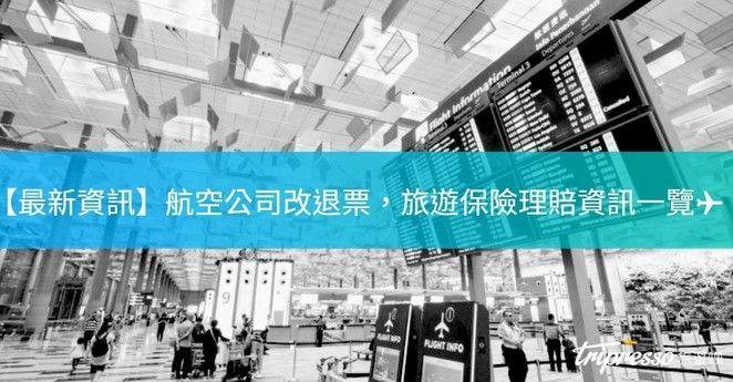 玩咖專欄_【最新資訊】武漢肺炎航空公司改退票,旅遊保險理賠資訊一覽!
