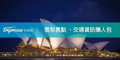 【澳洲雪梨懶人包】精選 雪梨景點 、交通資訊陪你一起《樂遊澳洲》!
