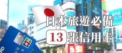 玩咖專欄_日本刷卡|2019日本旅遊刷卡必備13張信用卡,把握最後省錢機會!