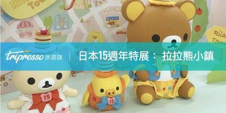 一起進入 拉拉熊 的世界吧!日本15週年特展「歡迎來到 拉拉熊 小鎮」療癒公開