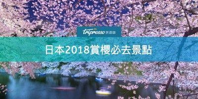 日本2018賞櫻必去景點大搜尋!準備飛東京靖國神社、目黑川賞櫻去~