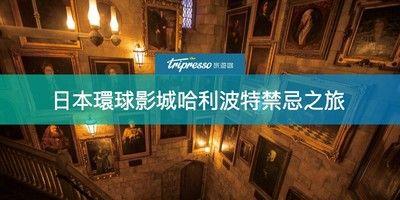 哈利波特禁忌之旅完整版內容大揭曉,今年就衝日本環球影城!