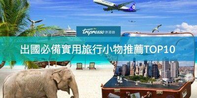 旅行帶什麼?出國必備實用 旅行小物 推薦TOP10!