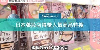 日本藥妝 店得獎人氣商品特搜~跟著「第1位」貼紙囤貨準沒錯!