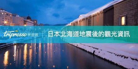 【地震後的北海道】日本北海道地震後的觀光資訊(含景點、交通資訊)