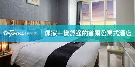 【首爾 公寓式酒店 】廚房、洗衣機、餐桌通通有,像家一樣舒適的首爾飯店