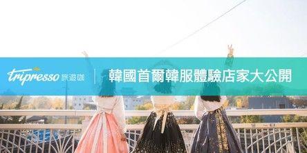 【韓服體驗特輯】首爾韓服出租店家精選,讓你美翻景福宮、北村一帶
