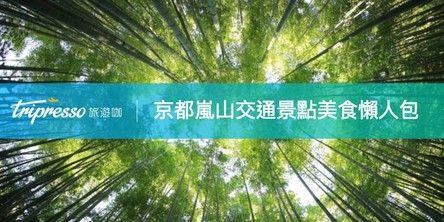 【 京都 嵐山 】看完本篇馬上懂!嵐山交通、景點、美食不藏私大公開