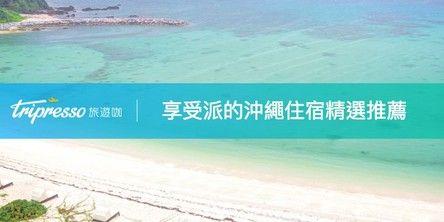 【沖繩住宿】方便又舒適的優質享受,日本沖繩住宿精選推薦