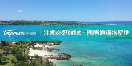 來去日本買透透!必逛沖繩購物地圖, outlet、國際通等推薦聖地教你逛