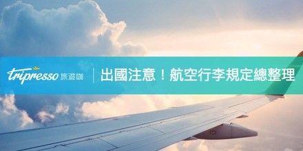 【 出國行李 攻略】新手必讀!隨身手提行李、托運行李限重規定總整理(上)