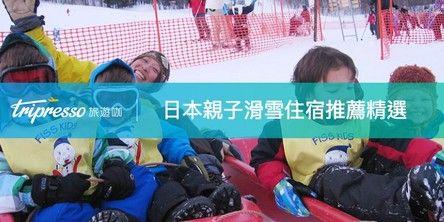 【親子滑雪】日本滑雪推薦住宿看這裡,帶著孩子們去日本滑雪吧!