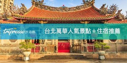 【 台北住宿 推薦 】老街老店的歷史痕跡:萬華艋舺景點+住宿推薦(上)