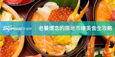 【東京 築地市場 】數十年好味道:老饕懷念的築地市場美食全攻略