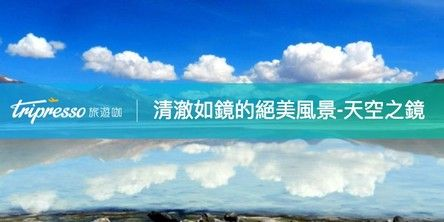 【 天空之鏡 】世界七大奇景,清澈如鏡的絕美湖泊和海景